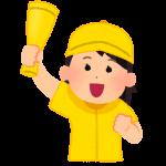 応援女子黄色