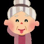 おばーさん舌ペロ